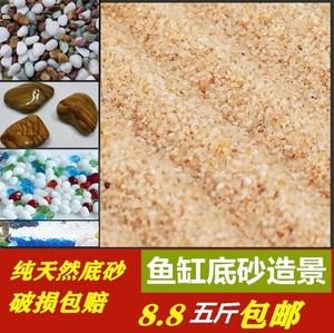 水晶砂魚缸底砂沙子鐵膽化妝沙白沙彩色石頭烏龜沙裝飾造景水族箱