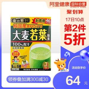 日本进口大麦若叶青汁金版 有机青汁加强版代餐粉3g*46袋