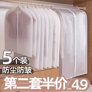 衣服防尘罩挂式衣物防尘袋衣柜西装大衣罩挂衣架防尘透明套子家用