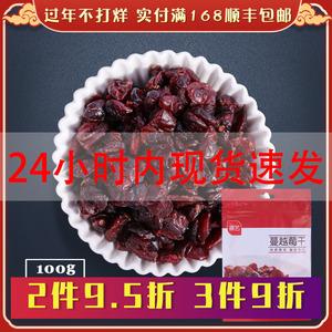 展艺蔓越莓干100g 小红莓干牛轧雪花酥制作原料面包饼干西点配料