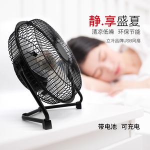 立冷836usb充电风扇8寸金属带锂电池 学生宿舍办公室桌面小电扇