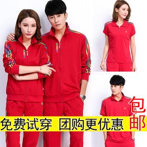 奥米达新款红色运动套装女春秋中老年三件套广场舞运动服团体服装