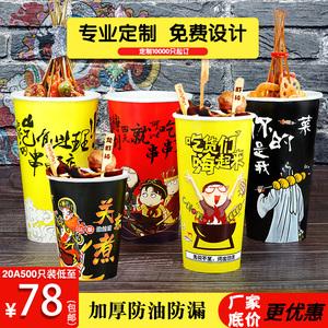 串串桶杯子一次性冷锅钵钵鸡关东煮烧烤打包桶炸串撸串纸杯打包盒