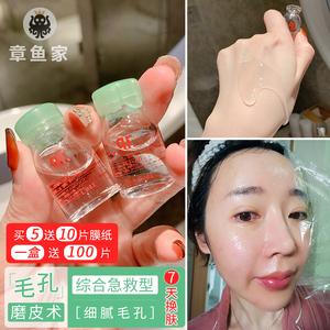 章鱼家#日本CRECHEZ珂莱诗MJ60急救液体面膜涂抹式保湿敏感肌可用