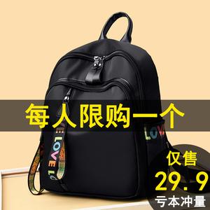 双肩包女士2020新款韩版百搭潮牛津布背包时尚休闲大容量旅行书包