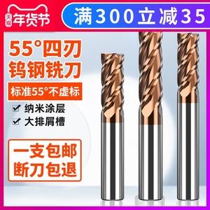 沪豪55度4刃钨钢铣刀钨钢合金铣刀数控刀具cnc加工中心刀具立铣刀
