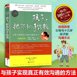 【新华正版】孩子,把你的手给我 家庭正面管教 好妈妈胜过好老师 你就是孩子zui好的玩具如何说孩子才能听父母的语言教育孩子书籍