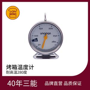 三能屋诺耐高温烤箱内置温度计 厨房家用定时器精准 测温烘培工具