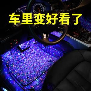 汽车内饰脚底满地星led氛围灯车载无线usb气氛声控音乐改装饰用品