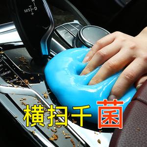 车内饰清洁软胶泥车载汽车用品大全出风口家用吸尘轿车万能多功能