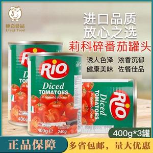 莉科碎番茄罐头400gX3意大利进口意面面酱披萨沙拉烹饪西餐调味酱