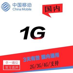 上海移动流量 三日有效 全国漫游通用1G流量  3天有效 ST