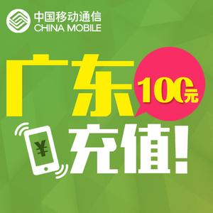广东移动100元 手机话费充值 快充直充 24小时自动充值