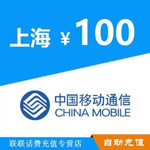 上海移動100元手機話費充值 移動話費充值自動快充 不支持優惠券