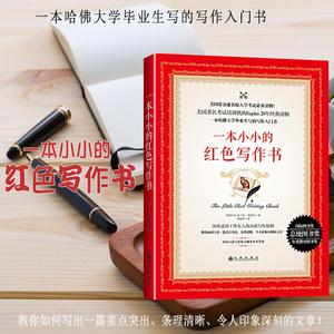 一本小小的红色写作书(内含13道写作练习题及参考答案)20条适用于所有人的高效写作原则 写作入门书 写作技巧 提高写作能力的书