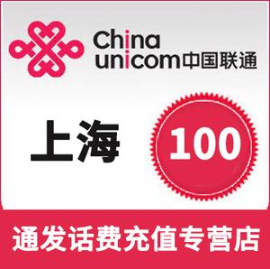 上海聯通手機話費充值100元  手機話費充值卡 官方直充快充秒充