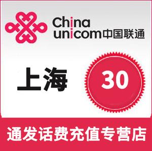 上海联通手机话费充值30元  手机话费充值卡 官方直充快充秒充