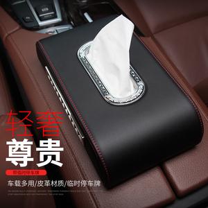 车载纸巾盒抽汽车用品创意高档扶手箱车内装饰用品大全车用抽纸盒