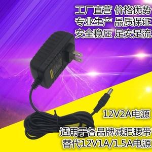 X5倍活力健身器瘦妮小腹克星腰帶甩脂機12V2A電源線通用12V1A1.5A