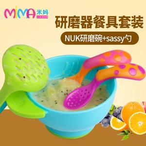 美国进口NUK研磨碗+sassy辅食果泥漏勺宝宝研磨器餐具碗勺套装