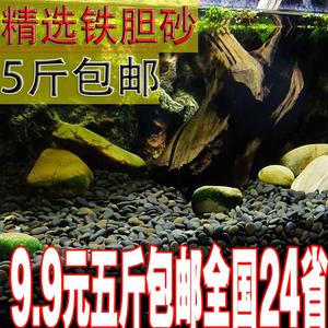 铁胆沙水族鱼缸底砂石头铁胆砂鳌虾黑工砂净水一件装饰鱼缸包邮