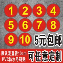PVC防水号码贴数字贴纸机台编号餐桌号比赛选手号10CM数字贴定制