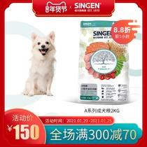 Singen发育宝 狗粮犬粮ASD26泰迪贵宾小型犬全犬种成犬粮2kg