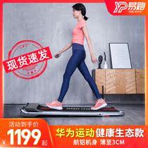 华为运动健康生态款易跑Air跑步机家用款小型折叠健身平板走步机