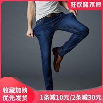 秋季厚款修身直筒超高弹力牛仔裤男装弹性小脚裤男休闲长裤子大码