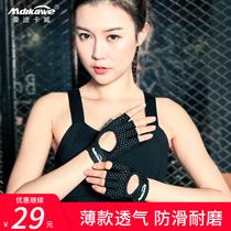 健身手套女运动薄款护腕男器械训练半指单杠动感单车空中瑜伽防滑