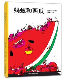 正版 蚂蚁和西瓜 ;mdash;绘本日本低幼婴儿图画书 家庭启蒙早教亲子儿童情商启蒙童话书籍0-2-3-4-5-6周岁 幼儿园小班宝�