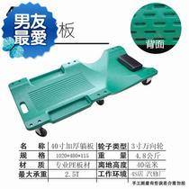 躺板4330工具汽车维修汽保加厚板36板车寸修车滑板睡款