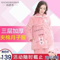 孕妇睡衣冬季加绒加厚月子服套装产后喂奶哺乳家居服怀孕期孕晚期