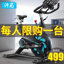 汗马动感单车家用室内健身车健身房专用器材减肥器脚踏运动自行车