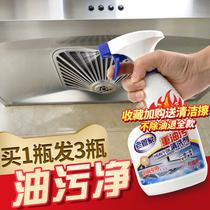 油烟机清洗剂去油污厨房清洁剂强力神器油渍重除泡沫烟净洗油抽剂