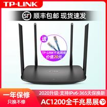 TP-LINK双频AC1200无线路由器千兆端口家用高速wifi穿墙王5G光纤tplink双千兆大功率增强宿舍学生寝室WDR5620