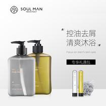 极男男士洗发水沐浴露套装男组合装无硅油洗头膏沐浴乳香氛留香