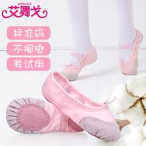 艾舞戈儿童舞蹈鞋黑色软底芭蕾舞蹈者鞋室内防滑瑜伽鞋粉红色舞鞋