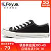 feiyue/飞跃帆布鞋女鞋春款低帮运动休闲鞋基础款学生小白鞋516