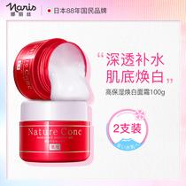 【2瓶】日本娜丽丝面霜女补水保湿滋润春夏季脸部焕白护肤乳液