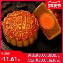 一品粤广式蛋黄双黄莲蓉豆沙月饼奶黄流心新鲜老式散装糕点多口味