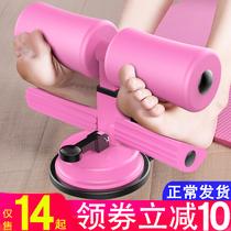 仰卧起坐辅助器固定脚器瑜伽运动练腹肌吸盘式卷腹健身器材家用板