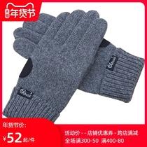 克拉斯卡男士秋冬季羊毛保暖触屏掌心垫开车骑行户外毛线针织手套