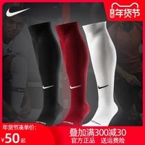 耐克足球袜长筒袜子正品毛巾底吸汗SX4120跑步运动袜NIKE足球袜