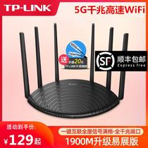 【发顺丰】 TP-LINK双千兆无线路由器千兆端口家用高速wifi穿墙王tplink双频5G大功率增强器大户型WDR7661