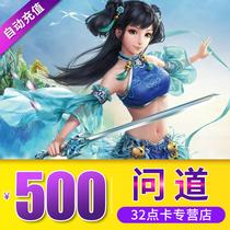 问道点卡500元500光宇币问道元宝光宇一卡通500元卡 自动充值