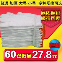 劳保手套 细线棉纱 线手套工作司机耐磨工业加厚手套包邮