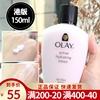 香港Olay/玉兰油滋润保湿乳液150ml 秋冬敏感男女补水乳锁水面霜
