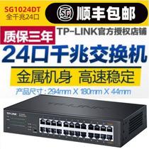 TP-LINK SG1024DT网络分线器24口千兆交换机企业级机架VLAN汇聚1000M光纤低功率分网器tplink网吧监控POE镜像