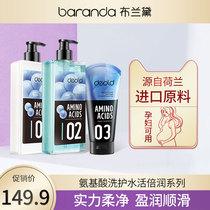 布兰黛洗发水沐浴露护发素三件套装香味持久留香花香清新